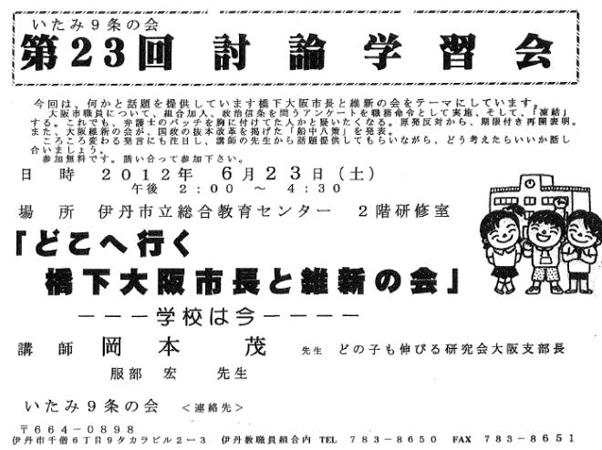 2012_06_23_9jou_no_kai