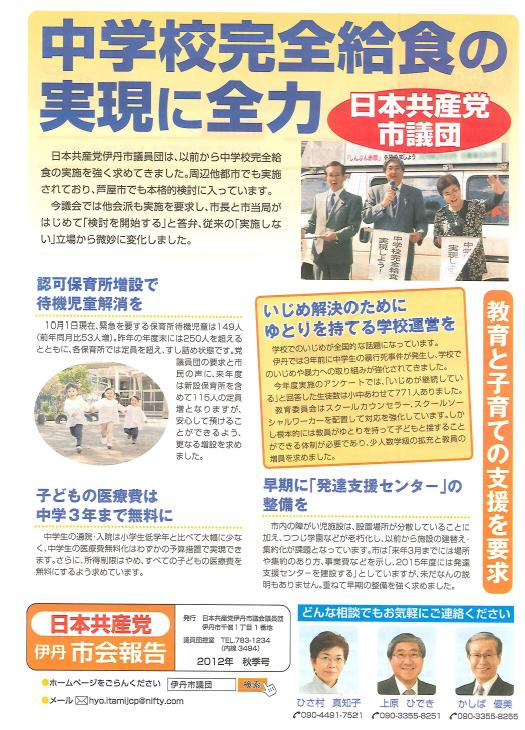 2012_10_report_ski_1