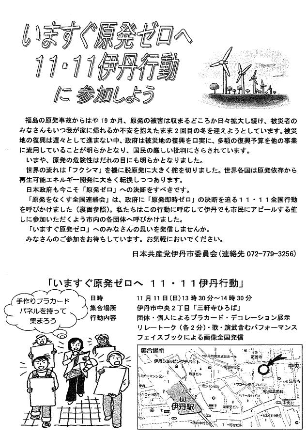 2012_11_11_genpatsu