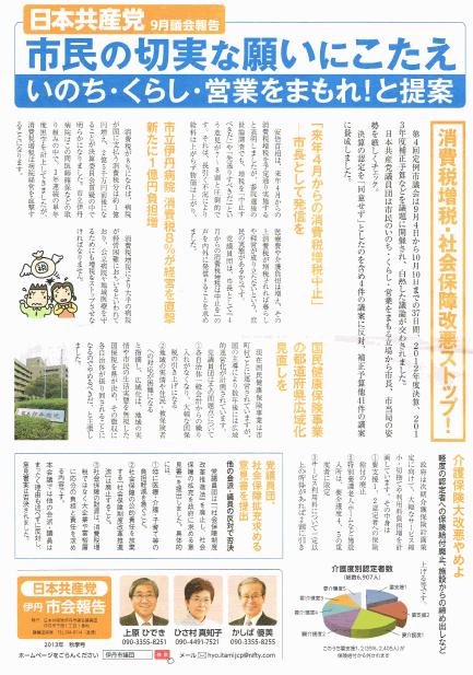 2013_11_report_aki_1