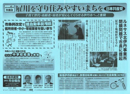 2014_07_report_natsu
