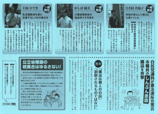 2014_07_report_natsu_2