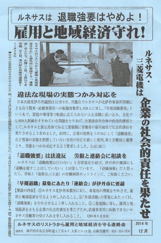 2014_12_22_runesasu