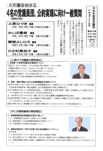 2015_06_07_news_287a