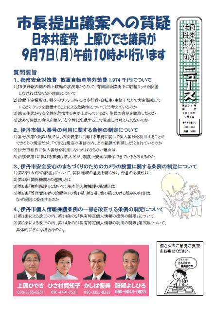 2015_09_05_news_291