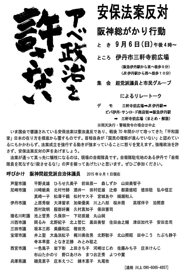 2015_09_06_hanshin