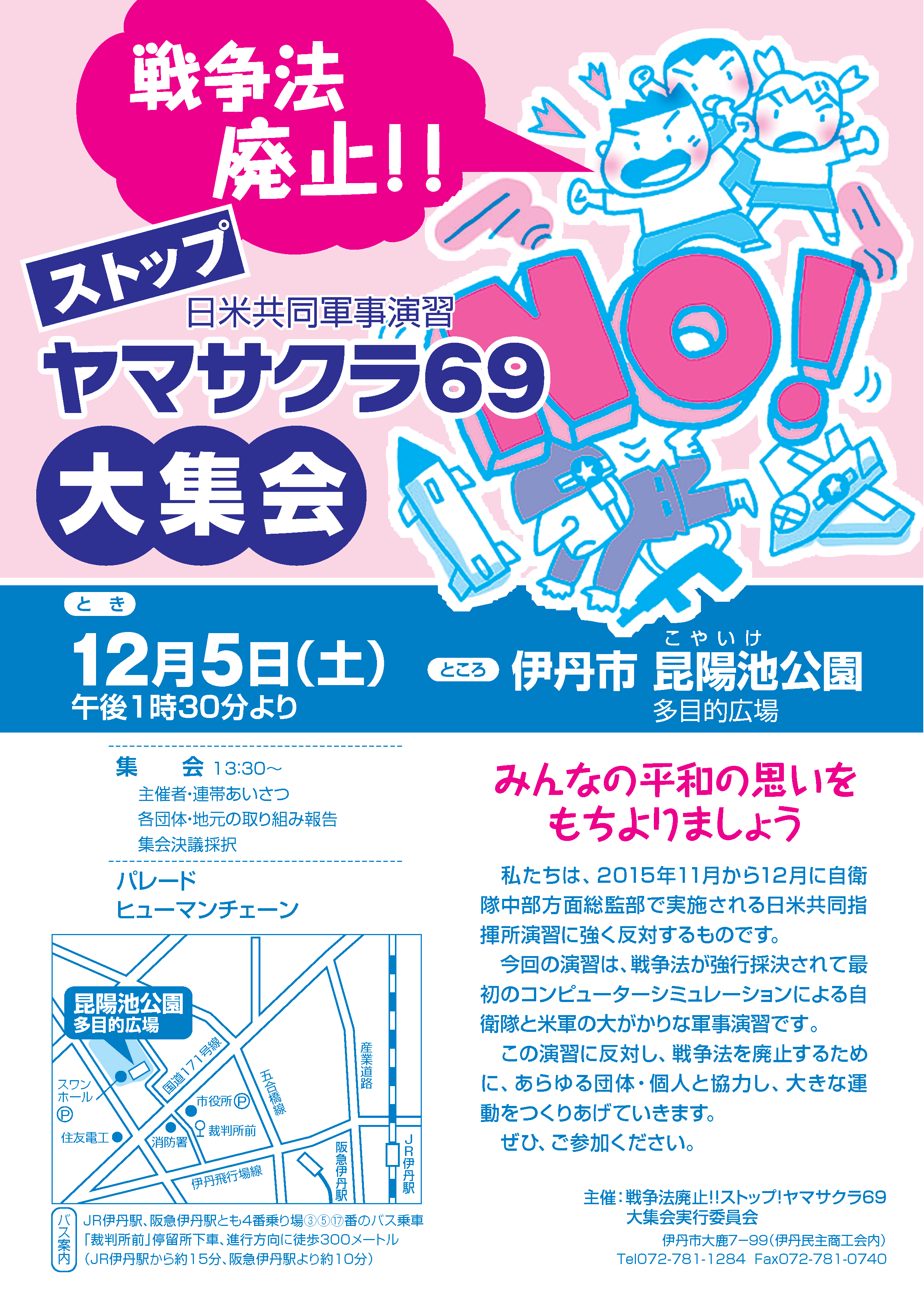 2015_12_05_yamasakura