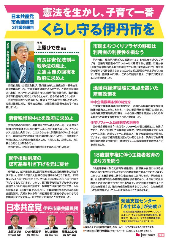 2016_04_report-1