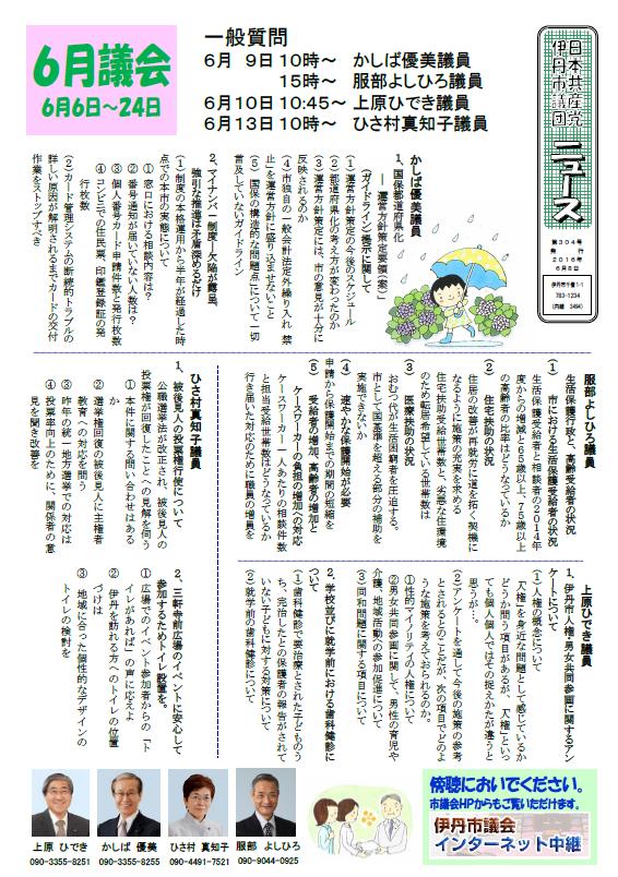 2016_06_news_348