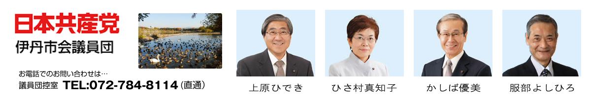 日本共産党伊丹市会議員団